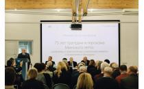 Международный форум «75 лет трагедии и героизма Минского гетто»