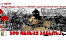 Встреча со свидетелями времени для молодежи в Международный день освобождения узников концлагерей