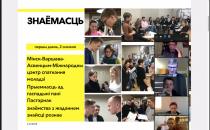 Онлайн-семинар на тему «Культура памяти о Второй мировой войне» со студентами из Беларуси, Польши и Германии
