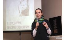 Выставка о Леониде Левином в Бобруйске