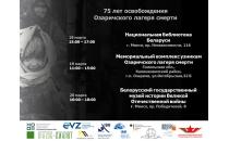 75 лет освобождения  Озаричского лагеря смерти