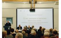 Резолюция международного форума в память о ликвидации Минского гетто