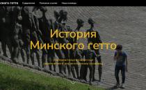 Тематический сайт по Минскому гетто