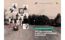 Конкурс по истории для школьников и студентов «Жертвы нацизма и места уничтожения в Беларуси»