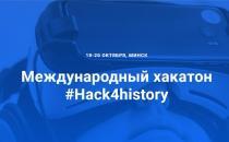 #Hack4history: Беларускіх гісторыкаў запрашаюць на першы міжнародны гістарычны хакатон