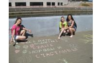 """Диалог поколений. """" 1 июня-Международный день защиты детей """""""