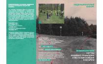"""Wettbewerb """"NS-Opfer und die Vernichtungsorte in Belarus"""" ausgerufen"""