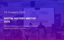 Открыта регистрация на Digital History MEETUP