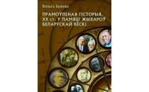 Запрашаем на прэзентацыю кнігі Прамоўленая гісторыя