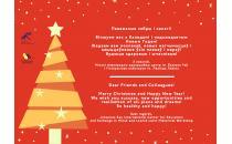 Историческая мастерская поздравляет с Рождеством и Новым годом!