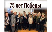 75 лет Победы - Как мы сохраняем память о Второй мировой войне.